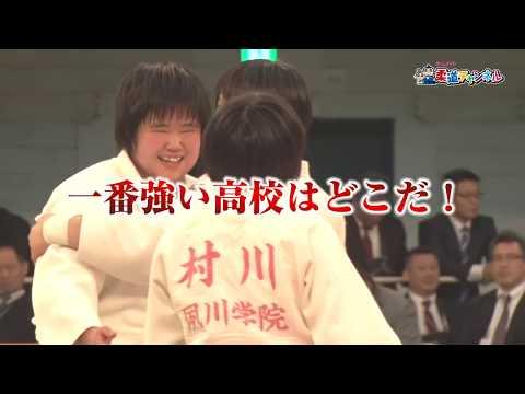 第41回全国高等学校柔道選手権大会 大会2日目