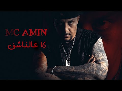 MC Amin | ام سي امين - 16 عالناشف
