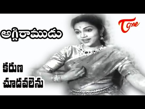Aggi Ramudu Songs   Karunajoodavalenu   NTR   Bhanumathi