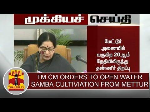 BREAKING--TN-CM-Jayalaithaa-orders-to-open-water-from-Mettur-dam-for-Samba-cultivation