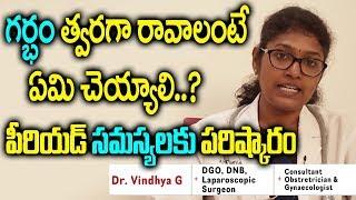Video గర్భం త్వరగా రావాలి అంటే ఏమిచేయాలి..నెలసరి అనుమానాలకి మరియు సమస్యలకి పరిష్కారం   Telugu Health Tips MP3, 3GP, MP4, WEBM, AVI, FLV Juli 2018