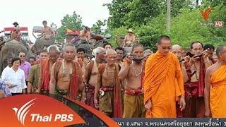 ทุกทิศทั่วไทย - 20 ก.ค. 58