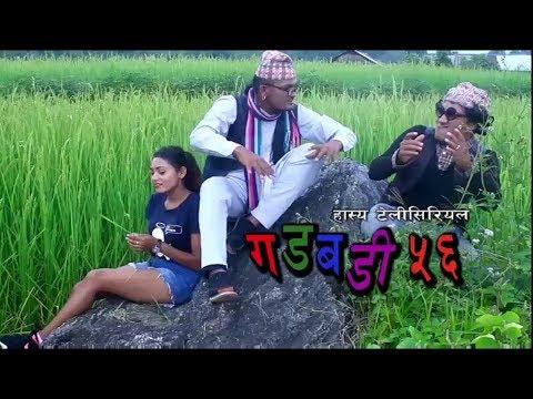 (Nepali comedy Gadbadi 56 by www.aamaagni.com - Duration: 33 minutes.)