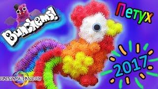 Купить конструктор-липучку банчемс ( bunchems ) - http://rainbow-land.ruКак сделать петуха из конструктора репейника Банчемс, складываем фигурки и животных. Фигурки из конструктора липучки. Обзор набора Бунчемс. Банчемсы ( Вязкий пушистый шарик) - это популярная игрушка, состоящая из разноцветных шариков-липучек, которые по своим свойствам напоминают приставучий к одежде репейник. ❤ ..Спасибо всем за лайки и подписку на канал Rainbow Land ..❤  Мой второй канал - http://www.youtube.com/channel/UCvomxl_fIn69-M_P6EZIpvg?sub_confirmation=1✅ Группа Вконтакте - http://vk.com/rainbow_land_ru✅  Подпишись на канал Rainbow Land - http://www.youtube.com/channel/UCEjW2Aca-8Omr0l92B4fI9A?sub_confirmation=1✅ Моя партнерка - https://youpartnerwsp.com/join?83922🌼 Видео уроки Банчемс:Обзор конструктора-липучки - https://youtu.be/31i8NPbpUT8Милый ЕДИНОРОГ - https://youtu.be/jh-ouT4TMMgЕлка из репейников - https://youtu.be/e8cLfJOHnTAКрасивая Улитка  - https://youtu.be/qTFGPEEs5cg❤Всем привет!! :) Меня зовут Алина! Eсли вы увлекаетесь плетением фигурок и браслетов из резиночек RAINBOW LOOM (Loom Bands), то канал Rainbow Land станет для Вас прекрасным сюрпризом ! Здесь вы узнаете, как сплести украшения (браслеты, обручи, кольца, ожерелья) из резинок Rainbow Loom своими руками,  а также различные фигурки из резинок, брелки из резинок и другие поделки, которые можно сплести самому и сделать подарок родственникам, друзьям.По этим урокам вы научитесь плести браслеты из резинок РЕЙНБОУ ЛУМ с помощью : станка, monster tail, mini loom, рогатки или только с помощью крючка.❤ Всем спасибо за просмотр!