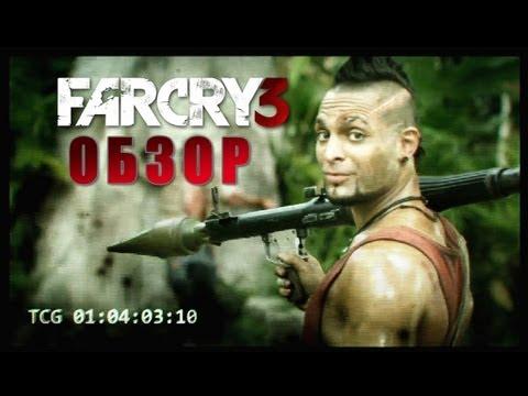 Обзор Far Cry 3 от 7Tiphs