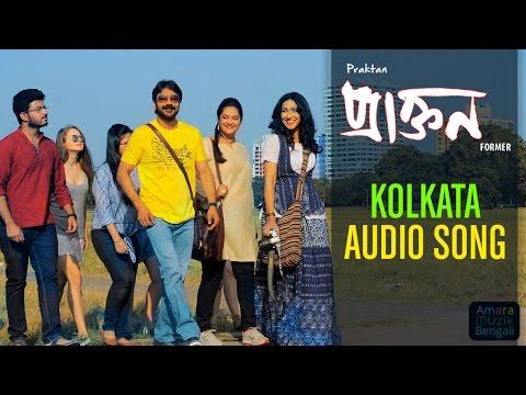 Praktan || KOLKATA Audio Song- Hit Bangla song || AnupamRoy & Shreya || Prosenjit & Rituparna