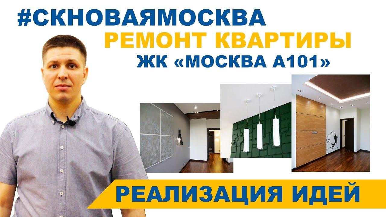 Видео Ремонт 3-х комнатной квартиры в ЖК Москва А101 (реализуем идеи)