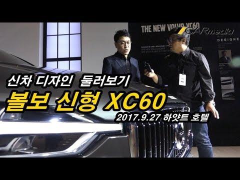 카미디어 볼보 XC60(2세대)