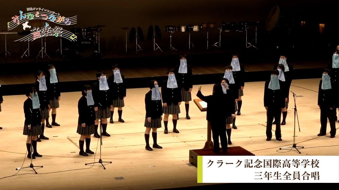 クラーク記念国際高等学校 三年生全員合唱