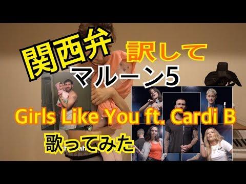 Video 関西弁Maroon 5 - Girls Like You ft. Cardi B cover上田敦美 download in MP3, 3GP, MP4, WEBM, AVI, FLV January 2017