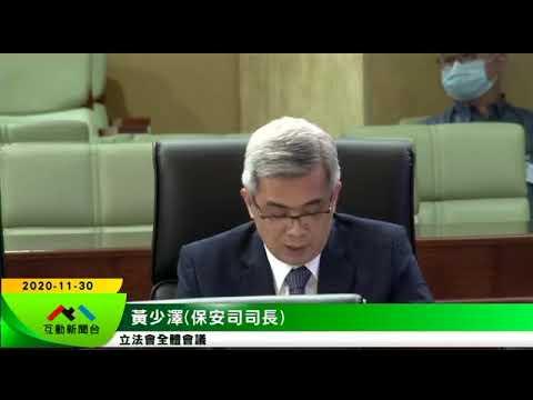 黃少澤 – 引介2021年保安範疇施政