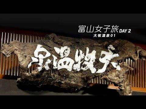 富山女子旅【#014】秘境の温泉宿「大牧温泉」