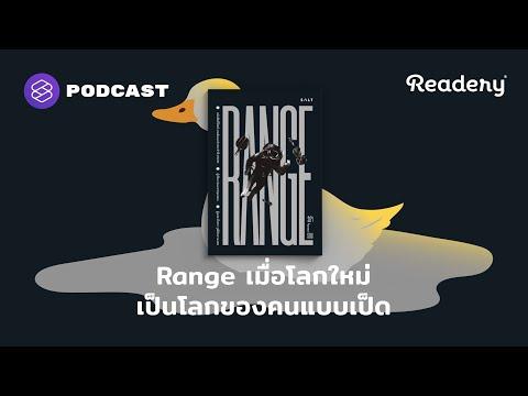 Range เมื่อโลกใหม่ เป็นโลกของคนแบบเป็ด | Readery EP.121