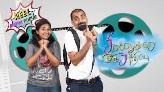 Video Sillunu Oru Santhippu Review | Reel Anthu Pochu Epi 16 | Old movie review | Madras Central MP3, 3GP, MP4, WEBM, AVI, FLV Januari 2018