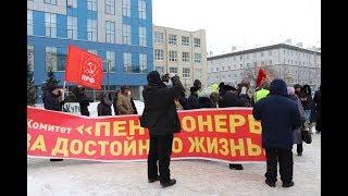 Митинг 26.01.2019 Пенсионная реформа Началось...