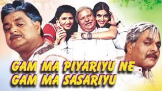 Video Gam Ma Piyariyu Ne Gam Ma Sasariyu download in MP3, 3GP, MP4, WEBM, AVI, FLV January 2017