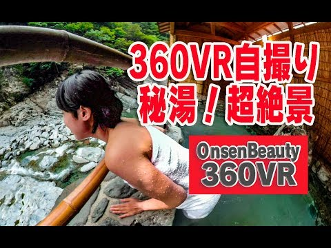 VR自撮り!超絶景秘湯【360VR温泉美人】(4K高画質)# …