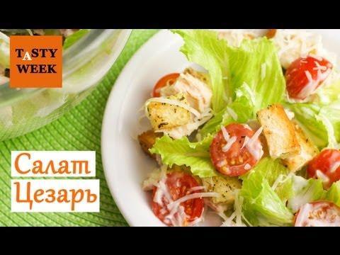 Как приготовит салат цезарь