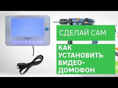 Как правильно установить видеодомофон
