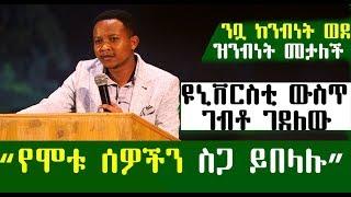 ቤተ መንግስትም ብትኖር ትሞታለህ   Ethiopia