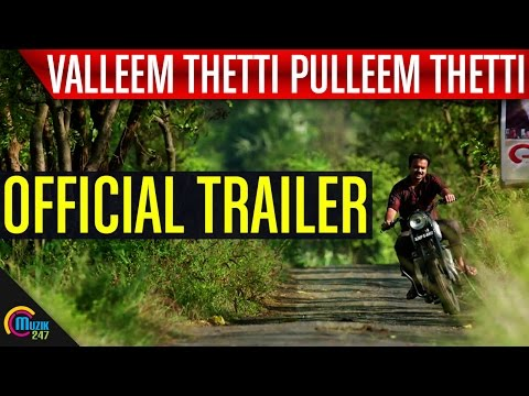 Valleem Thetti Pulleem Thetti Movie Trailer | Kunchacko Boban, Shyamili