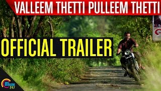 Valleem Thetti Pulleem Thetti Trailer - Kunchacko Boban, Shamili
