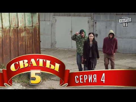 Сваты 5 (5-й сезон, 4-я серия) (видео)