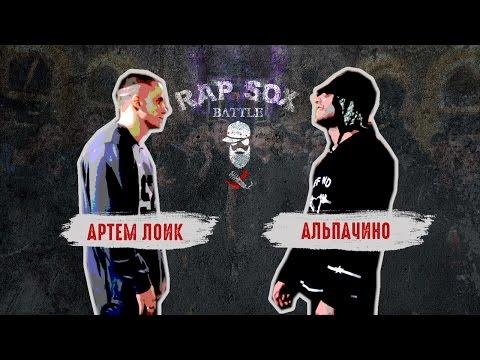RapSoxBattle: Артем Лоик Vs. Аль Пачино