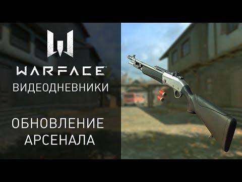 Видеодневники Warface: обновление оружейного арсенала