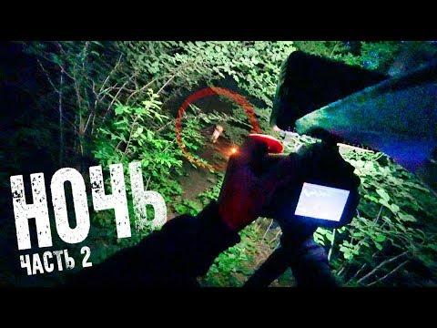 ВСТРЕЧА С СЕКТАНТАМИ СРОЧНОЕ ВИДЕО Страшная ночь в лесу Часть 2 - DomaVideo.Ru