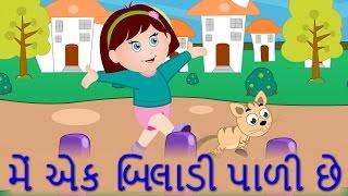 Video Me Ek Biladi + more Popular Gujarati Nursery Rhymes MP3, 3GP, MP4, WEBM, AVI, FLV Januari 2019