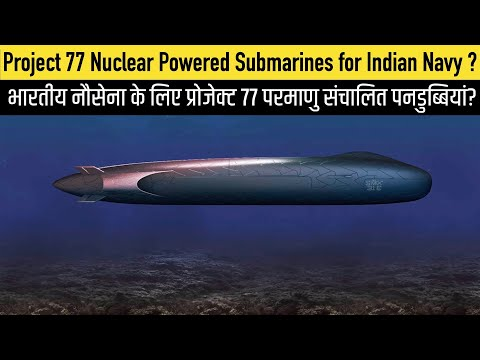 All New Project 77 Nuclear Submarine for India ?
