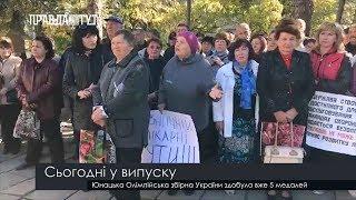 Випуск новин на ПравдаТут за 12.10.18 (20:30)