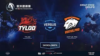 TyLoo vs Virtus.pro - CS:GO Asia Championship - map1 - de_train [Destroyer, Anishared]