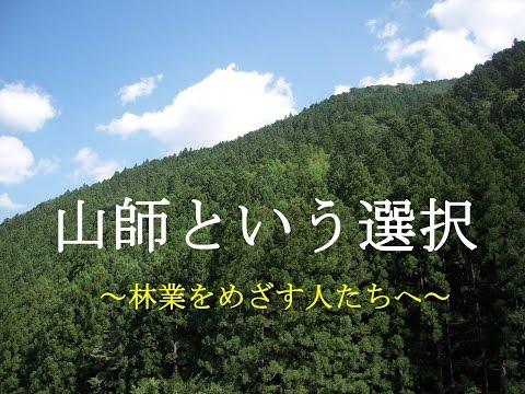 山師という選択 ~林業をめざす人たちへ~