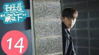 "Video 【ENG SUB】《""Your Highness""Class Monitor》EP14——Starring: Niu Jun Feng, Xing Fei MP3, 3GP, MP4, WEBM, AVI, FLV Juni 2019"