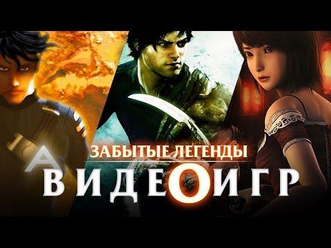 Забытые Легенды Видеоигр #6