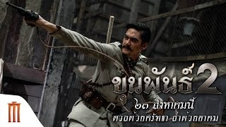 Nonton                          2   Khun Pan 2   Official Trailer Film Subtitle Indonesia Streaming Movie Download