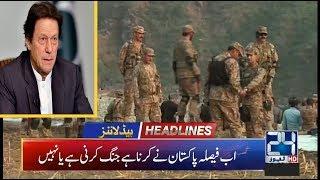 News Headlines | 4:00am | 17 Sep 2019 | 24 News HD