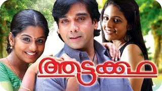 Aattakkatha - Malayalam Full Movie 2013 Official [HD]