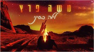 משה פרץ בסינגל חדש – לילה בסיני