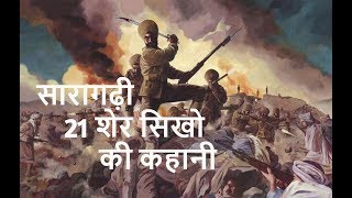 Nonton सारागढ़ी : 21 शेर सिख V/S 10000 अफगानी सैनिक l Battle of Saragarhi History in hindi (must watch) Film Subtitle Indonesia Streaming Movie Download