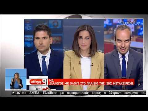 Την 1η Ιουλίου η τηλεμαχία 5 πολιτικών αρχηγών στην ΕΡΤ | 18/06/2019 |