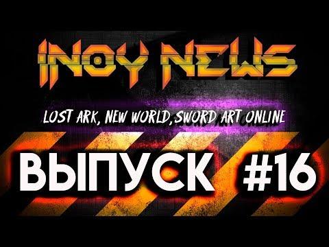 -=INOY NEWS=- Изменения в LOST ARK. Подробности survival-mmo NEW WORLD!