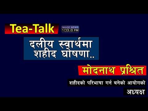 (Tea Talk with Modnath Prasit - 2075 - 10 - 16 - Duration: 27 minutes.)