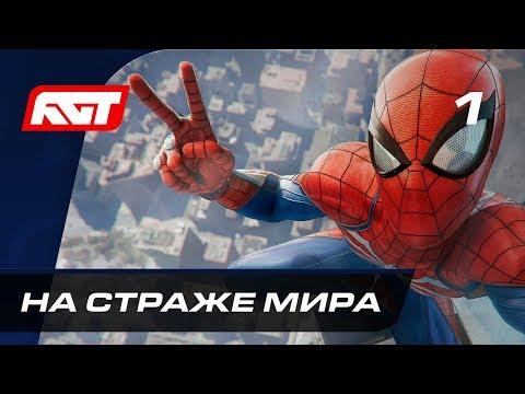 Прохождение Spider-Man (PS4) — Часть 1: На страже мира ✪ [4K 60FPS] (видео)