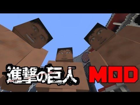 【Minecraft】進撃の巨人MODで遊んでみた!