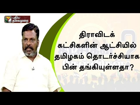 Katchigal-Kelvigal-Do-you-think-that-Tamil-Nadu-was-unable-to-grow-during-Dravidian-party-rulers