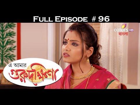 E Amar Gurudakshina - 15th October 2016 - এ আমার গুরুদক্ষিণা - Full Episode (HD)