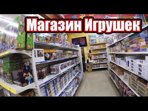 Американский магазин игрушек (видео)